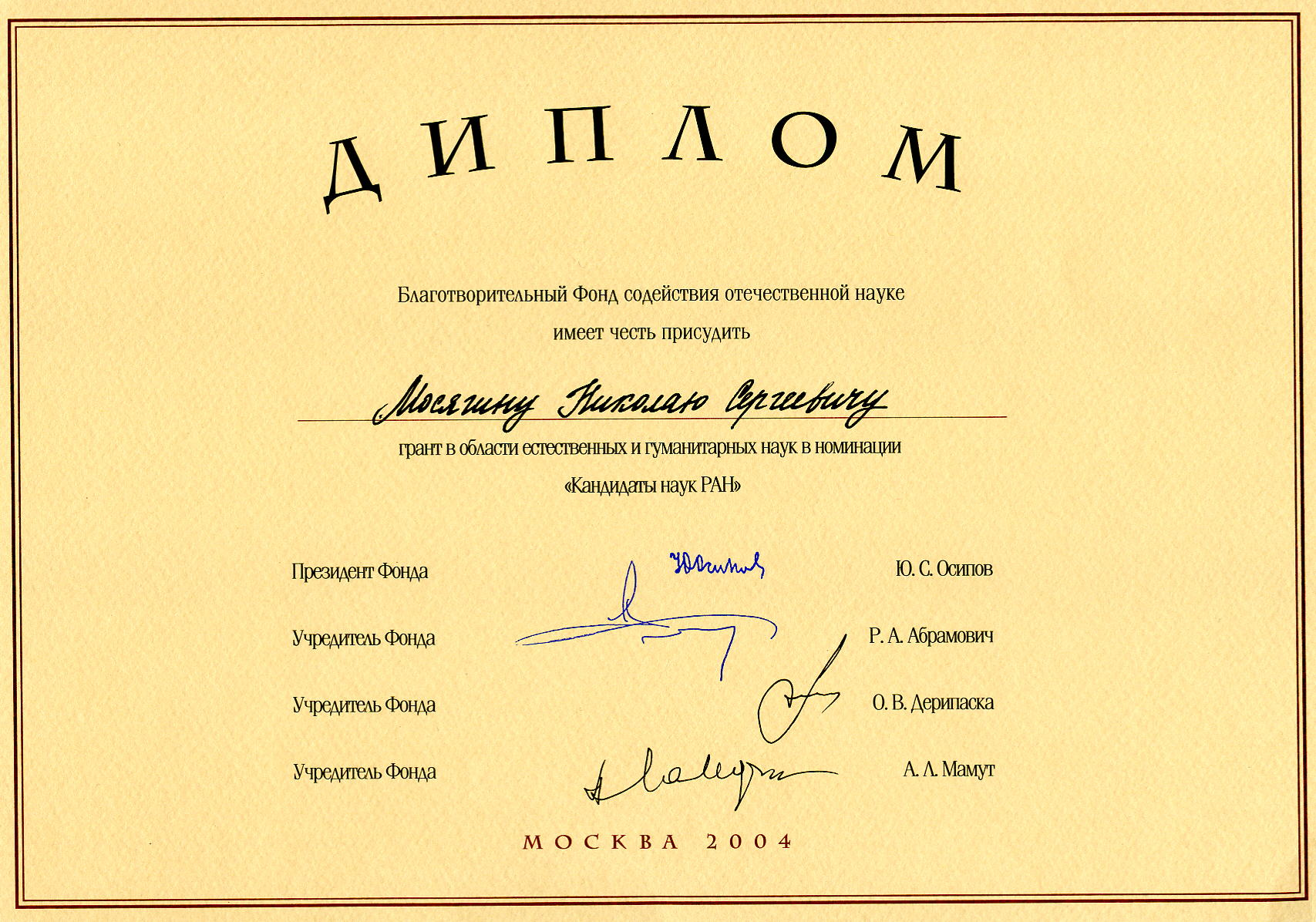 Diploma of Russian Science Support Foundation