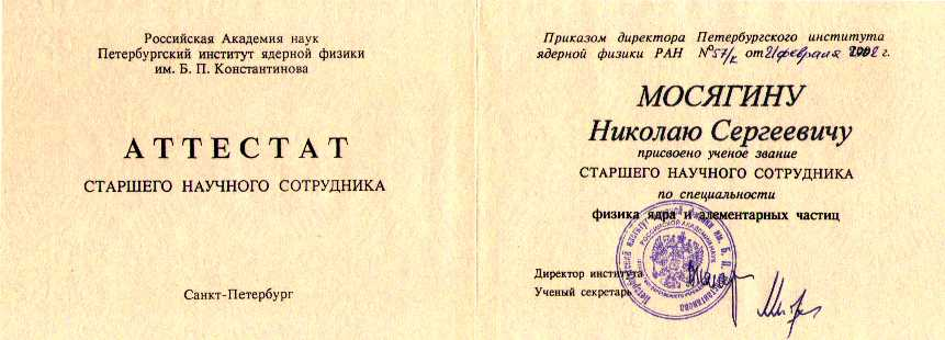 Diploma of Senior Researcher