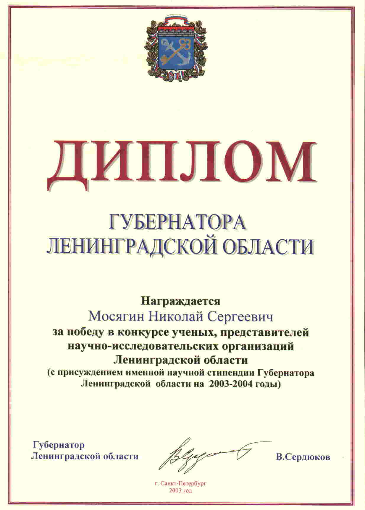 Diploma of Leningrad district Governor